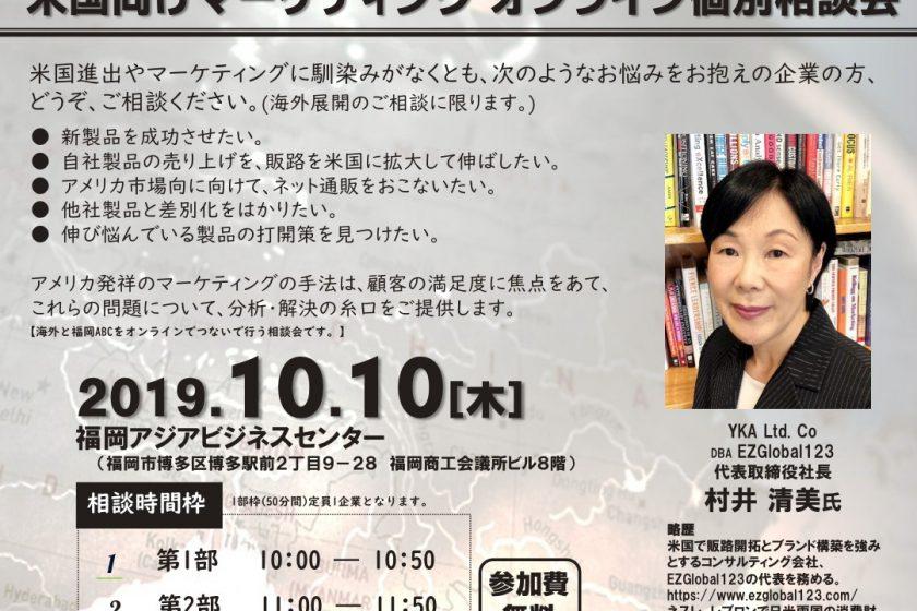 10月10日 福岡アジアビジネスセンター主催による、米国向けマーケティング オンライン個別相談会のお知らせ