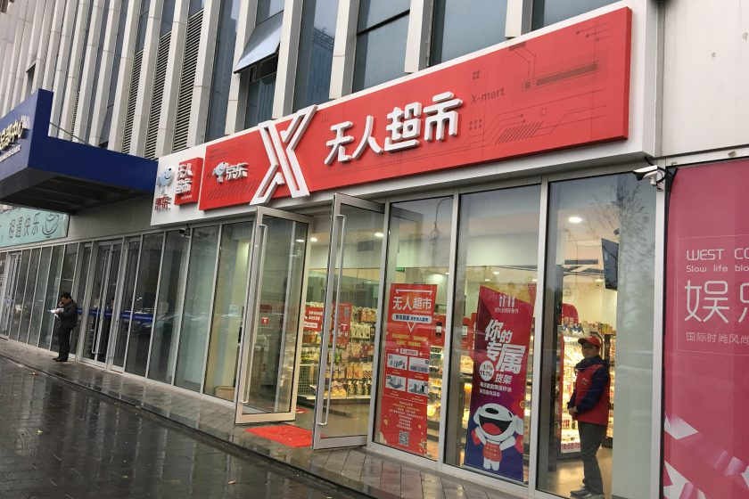 京东の無人ストア(无人超市) 青島(中華人民共和国山東省)の1号店