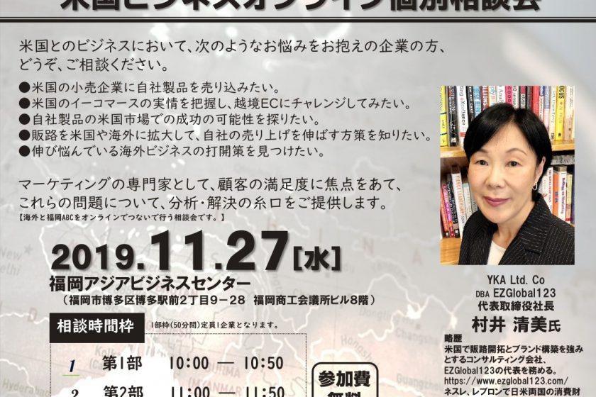 11月27日 福岡アジアビジネスセンター主催による、米国ビジネスオンライン個別相談会のお知らせ