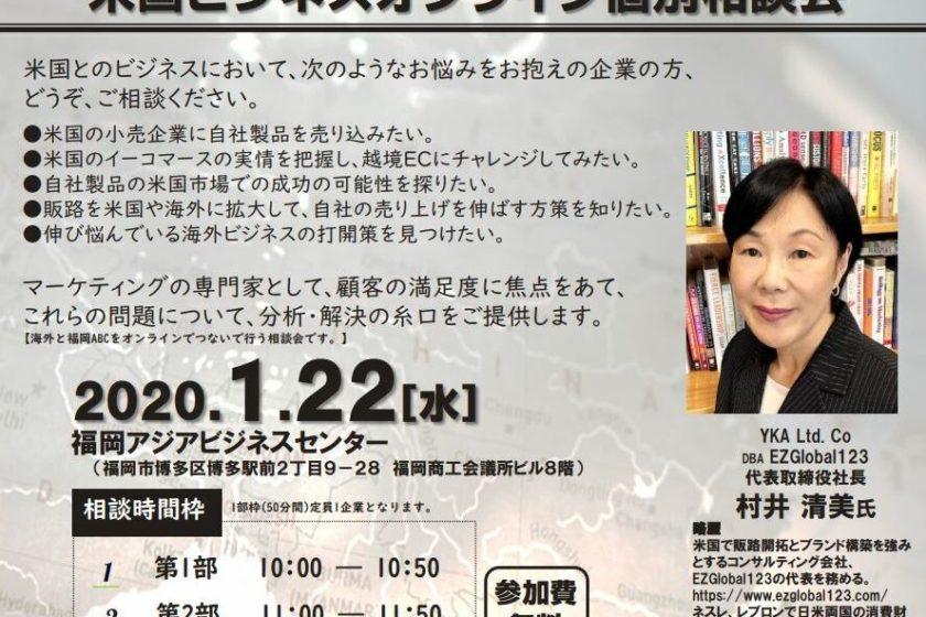 1月22日 福岡アジアビジネスセンター主催による、米国ビジネスオンライン個別相談会のお知らせ