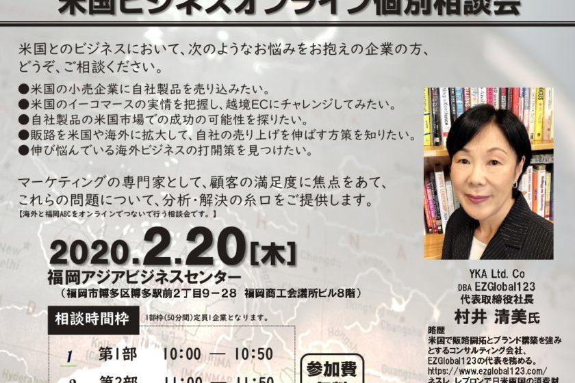 2月20日 福岡アジアビジネスセンター主催による、米国ビジネスオンライン個別相談会のお知らせ