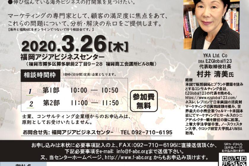 3月26日 福岡アジアビジネスセンター主催による、米国ビジネスオンライン個別相談会のお知らせ