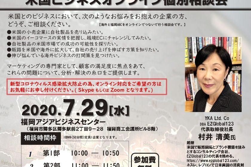 7月29日 福岡アジアビジネスセンター主催による、米国ビジネスオンライン個別相談会のお知らせ