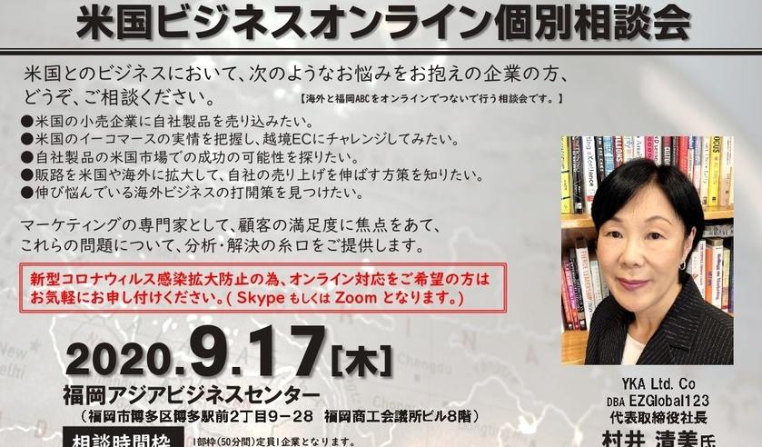 9月17日 福岡アジアビジネスセンター主催による、米国ビジネスオンライン個別相談会のお知らせ
