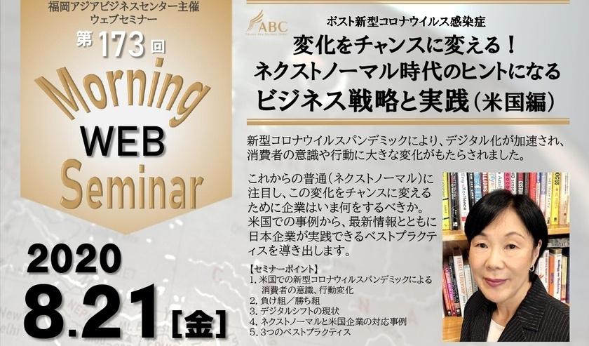 8月21日(金) 福岡アジアビジネスセンター主催ウェブセミナーのお知らせ
