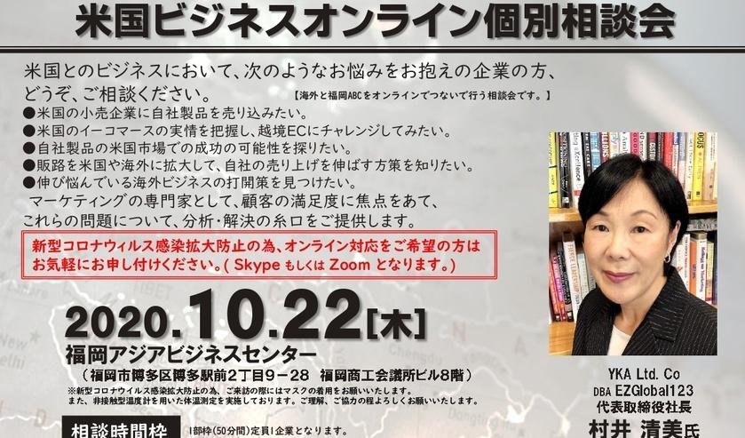 10月22日 福岡アジアビジネスセンター主催による、米国ビジネスオンライン個別相談会のお知らせ