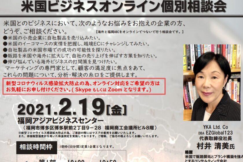 2月19日 福岡アジアビジネスセンター主催による、米国ビジネスオンライン個別相談会のお知らせ